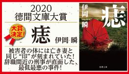 2020 徳間文庫大賞」受賞作、伊岡瞬さんの『痣』に決定! - 徳間書店