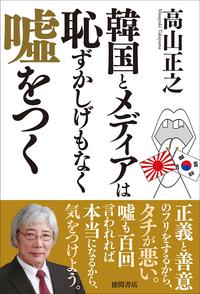 韓国とメディアは恥ずかしげもなく嘘をつく - 徳間書店