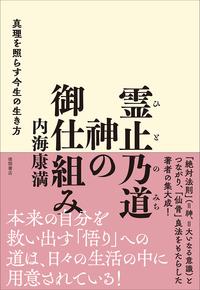 霊止乃道 神の御仕組み - 徳間書店