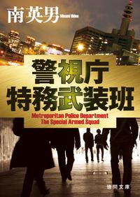 警視庁特務武装班 - 徳間書店