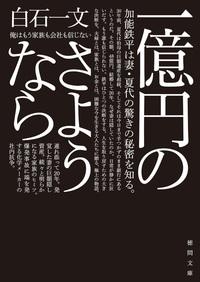 一億円のさようなら - 徳間書店