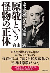 史上最強の平民宰相 原敬という怪物の正体 - 徳間書店